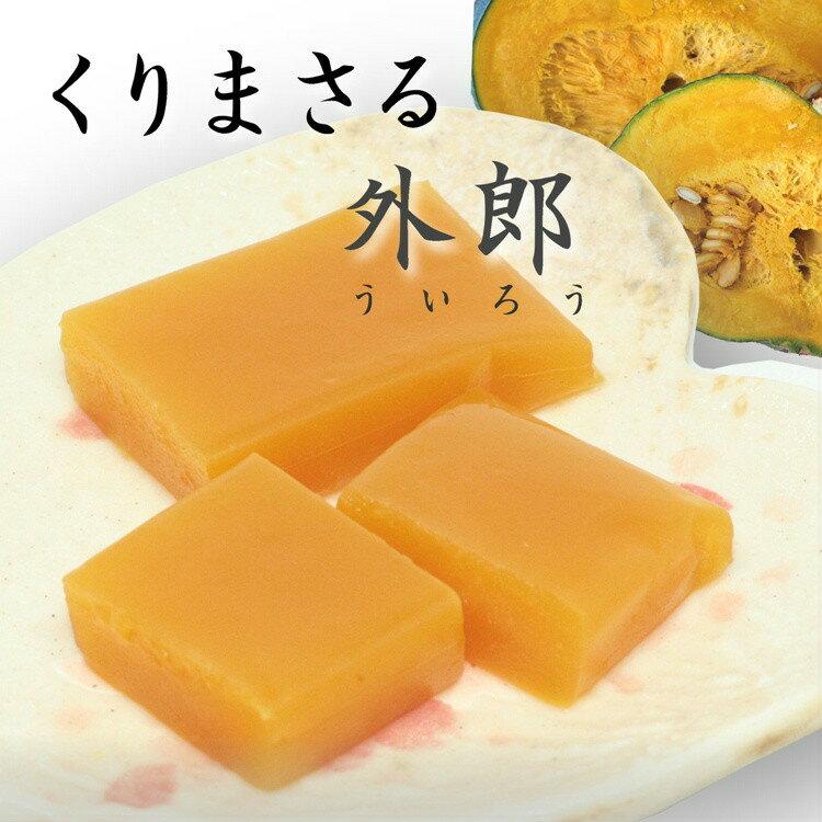 おためしバラ売り☆「くりまさる外郎1本」 山口ういろう かぼちゃ 和菓子