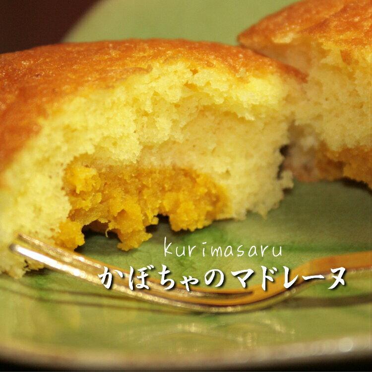 かぼちゃの餡入り「かぼちゃのマドレーヌ」1個 洋菓子 スイーツ お菓子 焼き菓子 ハロウィン
