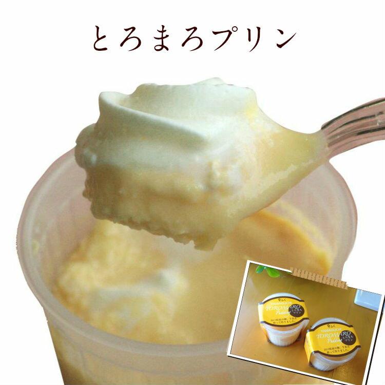 「とろまろプリン」洋菓子スイーツ生クリーム職人手作りおためしバラ売りお菓子