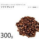コーヒー豆 ソフトブレンド 300g ブラジル/コロンビア/エチオピア(モカ) あす楽