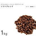ショッピングコーヒー豆 コーヒー豆 ソフトブレンド 1kg ブラジル/コロンビア/エチオピア(モカ) あす楽