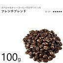 コーヒー豆 フレンチブレンド(深煎り) 100g ブラジル/コロンビア/エチオピア(モカ) あす楽