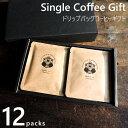 楽天丘の上珈琲コーヒーギフト ドリップバッグ シングルオリジン 12袋入 1袋10g 小分け 北海道 お取り寄せ