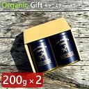オーガニック コーヒーギフトセット 保存容器 400g(200g×2缶) 缶入り 北海道 お取り寄せ