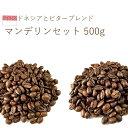 マンデリン セット 500g スペシャルティ コーヒー豆 ブレンド シングルオリジン
