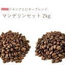 ショッピングコーヒー マンデリン セット 2kg スペシャルティ コーヒー豆 ブレンド シングルオリジン