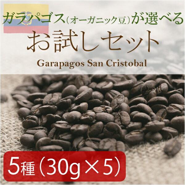 送料無料 オーガニックコーヒー豆 ガラパゴスが選べるお試しセット 5種類 150g(30g×5)