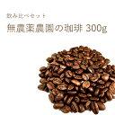 無農薬農園のコーヒー飲み比べセット 100g×3