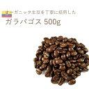 オーガニック コーヒー豆 ガラパゴス サン・クリストバル(エクアドル) 500g(250g×2)