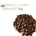 スペシャルティコーヒー豆 サントゥアリオ ブルボン(コロンビア) 1kg あす楽