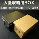 大量収納用BOX