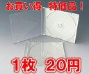 お買い得品!! CDスーパースリムケース  200個 黒・白・半透明クリア (5mmPケース 5mmマキシケース)