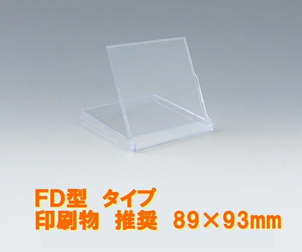 カレンダーケース(FD型) 500個