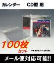 樂天商城 - OPP袋(カレンダーケース CD型用) 100枚セット 1枚5円