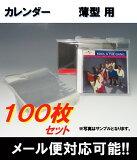 OPP袋(カレンダーケース 薄型用) 100枚セット 1枚5