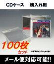 樂天商城 - OPP袋(CDケース横入れ用) 100枚セット 1枚5円