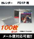 OPP袋(カレンダーケース FD型用) 100枚セット 1枚4円