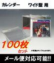 樂天商城 - OPP袋(カレンダーケース ワイド型用) 100枚セット 1枚5.4円