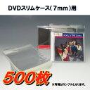 樂天商城 - OPP袋(DVDスリムケース用) 500枚セット 1枚4.2円