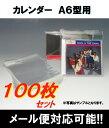 樂天商城 - OPP袋(カレンダーケース A6サイズ用) 100枚セット 1枚5円