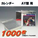 樂天商城 - OPP袋(カレンダーケース AY型用) 1000枚セット 1枚3.5円
