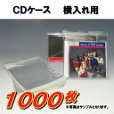 樂天商城 - OPP袋(CDケース横入れ用) 1000枚セット 1枚3.5円