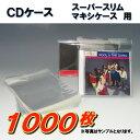 OPP袋(スーパースリム・マキシケース用) 1000枚セット 1枚3.5円