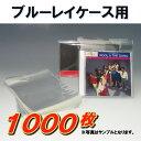 樂天商城 - OPP袋(ブルーレイケース用) 1000枚セット 1枚3.8円