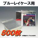 樂天商城 - OPP袋(ブルーレイケース用) 500枚セット 1枚4.2円