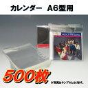 樂天商城 - OPP袋(カレンダーケース A6サイズ用) 500枚セット 1枚3.8円