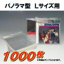 樂天商城 - OPP袋(カレンダーケース パノラマ型Lサイズ用) 1000枚セット 1枚3.5円