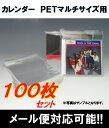 樂天商城 - OPP袋(カレンダーケースPET マルチサイズ用) 100枚セット 1枚5円