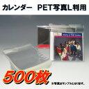 樂天商城 - OPP袋(カレンダーケース 写真L判サイズ用) 500枚セット 1枚3.8円