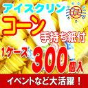 コーン アイス 送料無料 「アイス用」コーン300個入り「手持ち用紙300枚付」