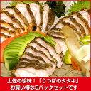 タタキ うつぼ 送料無料 高知特産うつぼタタキお得な5パックセット