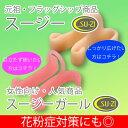 【花粉症 対策&いびき防止グッズ】鼻腔ストレッチャー スージ...