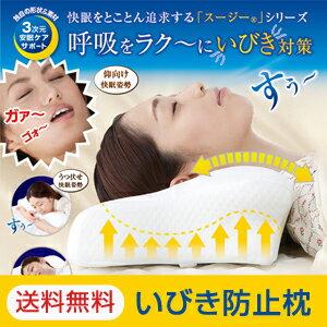 【楽天1位】いびき 枕 スージ...
