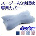 【メール便不可】いびき 枕 カバー スージーAS快眠枕専用カバー