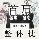 【38%OFF】肩こり 解消グッズ 枕 送料無料 整...