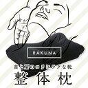 整体枕 RAKUNA 肩 首 整体 枕 解消 解消グッズ マッサージ 高さ調整 横寝 快眠 まくら ...