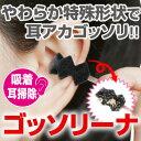【メール便可】綿棒 衛生用品 黒綿棒 ゴッソリーナ 大掃除用綿棒
