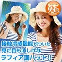 UVカット率93%レディース/帽子/ハット/UV/紫外線/遮光/ラフィア調/つば広/麦わら/ストローハット 麦わら帽子 UVカット 日よけ 日焼け防止UVカット帽子 折りたためる 折りたたみ帽子