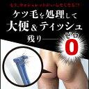 【メール便送料無料】ケツ毛ジョリー(ラブジョリーシークレット...