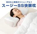 枕 いびき防止 スージーSS快眠枕 いびき 枕カバー ストレートネック うつぶせ 低反発枕 クッション グッズ いびき対策 防止 ポイント消化 いびき対策グッズ 送料無料 (※一部地域除く)