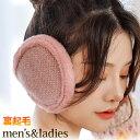ショッピング耳あて イヤーマフ イヤーウォーマー 耳当て 耳カバー 可愛い ニット 裏起毛 折り畳み 送料無料 メール便