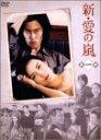 【中古】新・愛の嵐 DVD-BOX 第1部