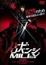 【中古】Neo Actionシリーズ ハード・リベンジ、ミリー [DVD]