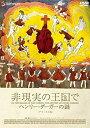 【中古】非現実の王国で ヘンリー・ダーガーの謎 デラックス版 [DVD]