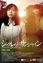 【中古】シークレット・サンシャイン [DVD]