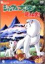 【中古】新ジャングル大帝 進めレオ! DVD-BOX